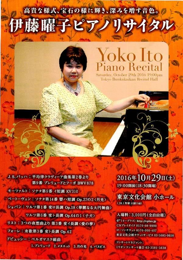 10/29 (土) 伊藤曜子(研究生)ピアノリサイタル