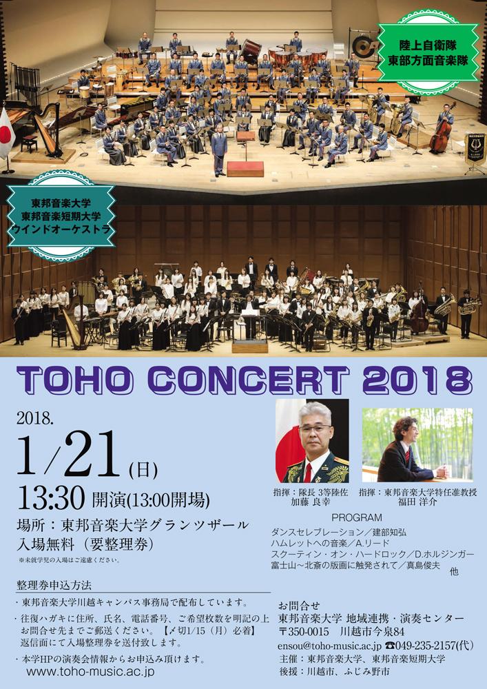 「TOHO CONCERT2018」