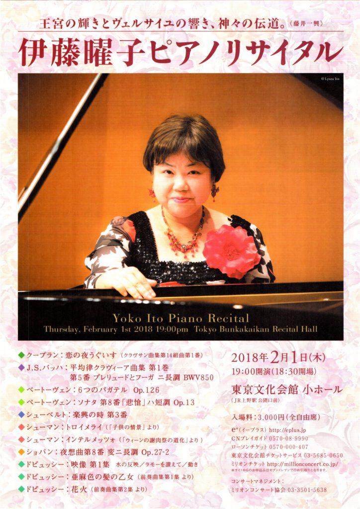 2018年2月1日(木) 伊藤曜子(本学研究生)ピアノリサイタル