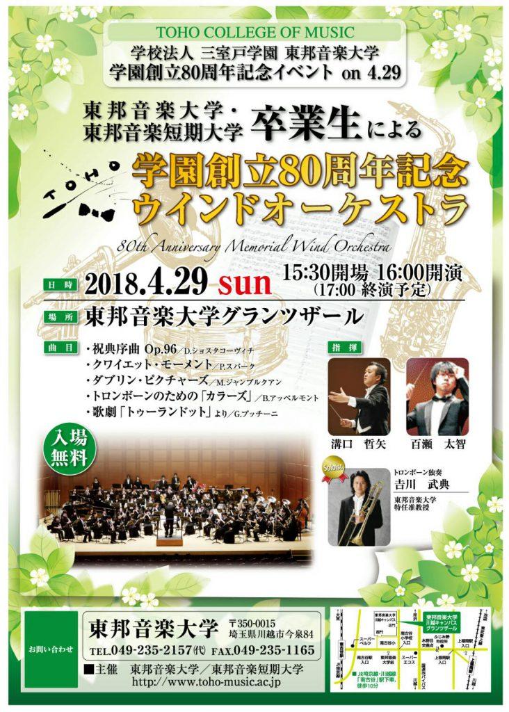 80周年記念ウインドオーケストラ