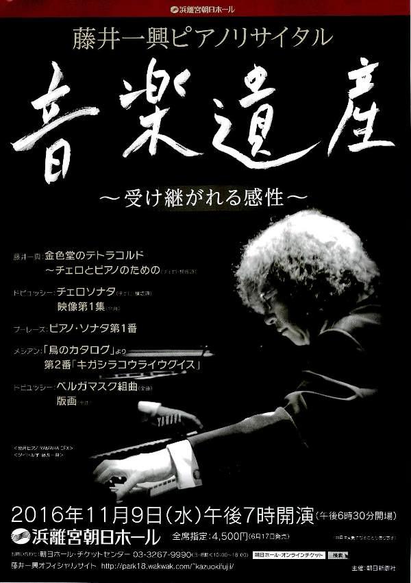 11/9 (水) 藤井一興ピアノリサイタル 音楽遺産~受け継がれる感性~