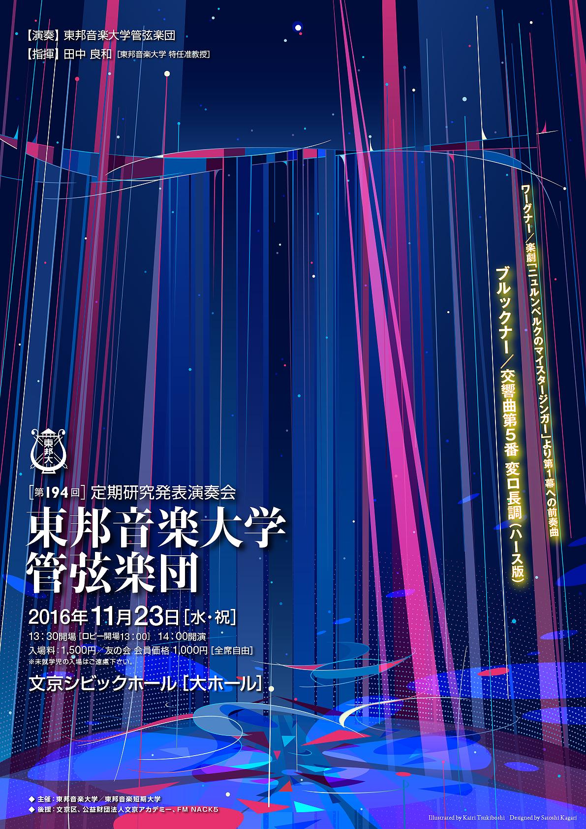 11/23 (水・祝) 第194回定期研究発表演奏会〔オーケストラの部〕