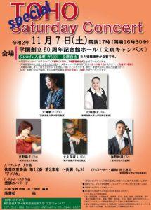 2020年11月7日(土) サタデーコンサート スペシャル