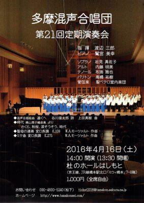 4/16 (土) 多摩混声合唱団 第21回定期演奏会