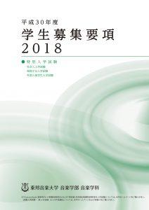 平成30年度 学生募集要項特別入学試験・社会人・帰国子女・外国人留学生(PDF)