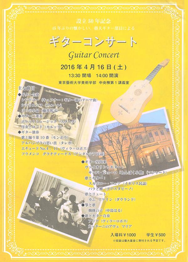 4/16 土 ギターコンサート