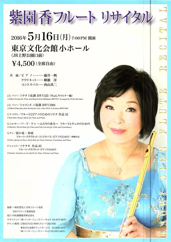 5/16 (月) 紫園香 フルート リサイタル
