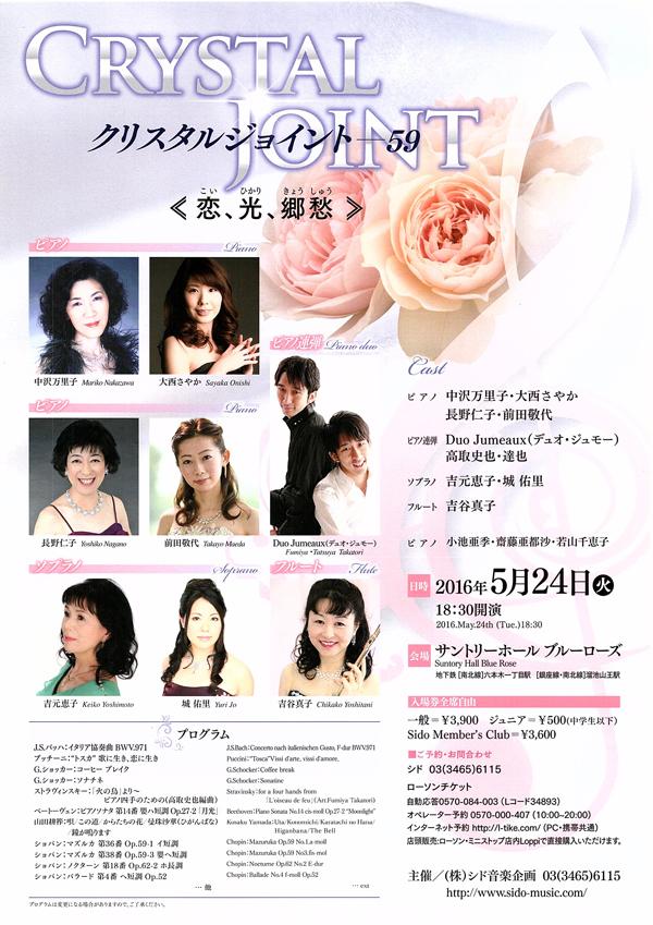 5/24 (火) クリスタルジョイント-59《恋、光、郷愁》