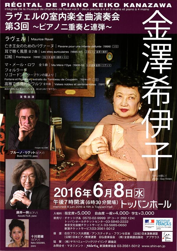 6/8 (水) 金澤希伊子 ラヴェルの室内楽全曲演奏会 第3回 ~ピアノ二重奏と連弾~
