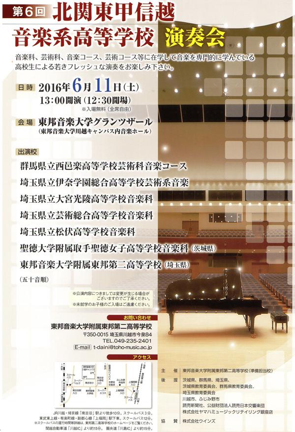 6/11 (土) 第6回 北関東甲信越 音楽系高等学校 演奏会