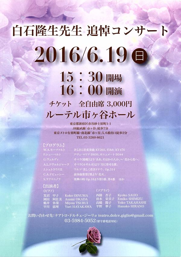 6/19 (日) 白石隆生先生 追悼コンサート