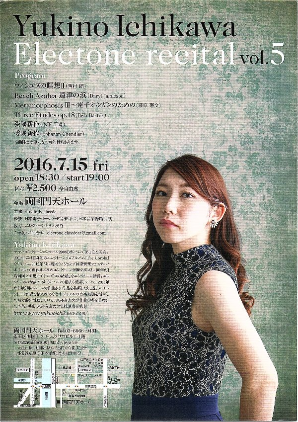 7/15 (金) Yukino Ichikawa(本学卒業生) Electone recital vol.5