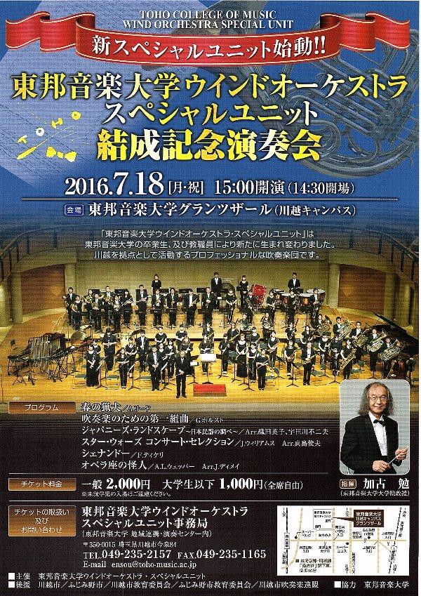 7/18 (月・祝) 東邦音楽大学ウインドオーケストラスペシャルユニット結成記念演奏会