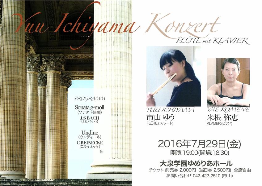 7/29 金 市山ゆう(本学卒業生) Yuu Ichiyama Konzert Flote mit Klavier