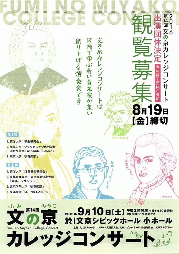 9/10 土 第14回「文の京カレッジコンサート」