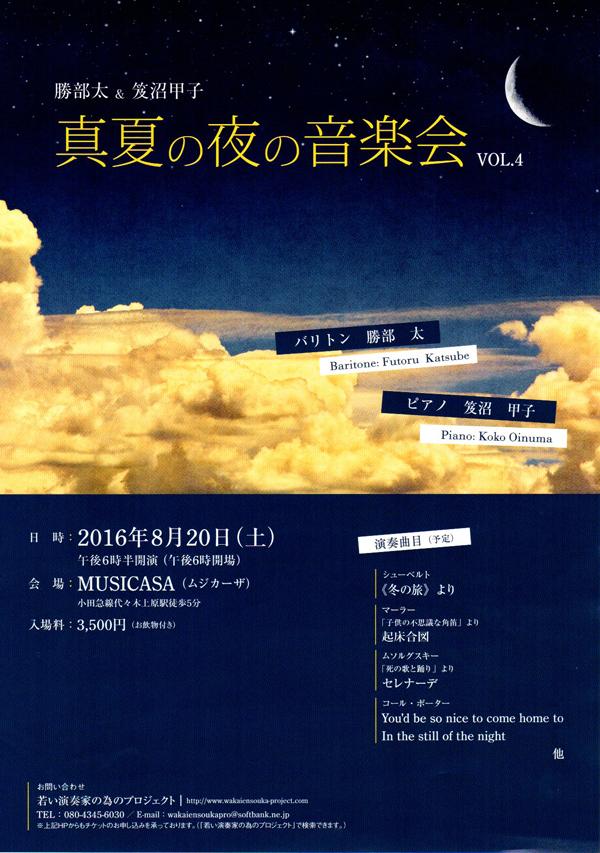 8/20 土 勝部太&笈沼甲子 真夏の夜の音楽会 VOL.4