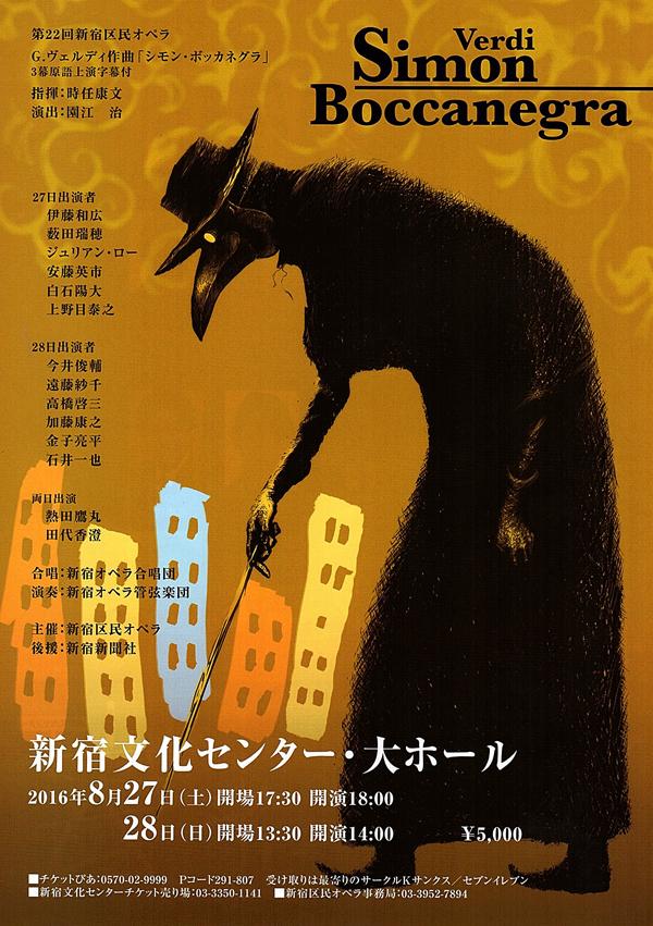 8/27 (土) 第22回新宿区民オペラ G.ヴェルディ作曲「シモン・ボッカネグラ」