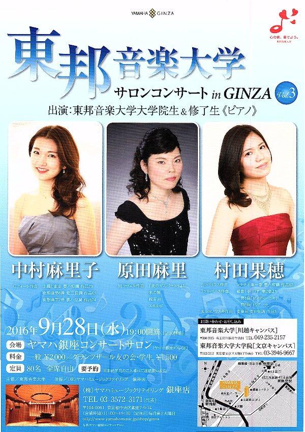 9/28 (水) 東邦音楽大学サロンコンサート in GINZA vol.3