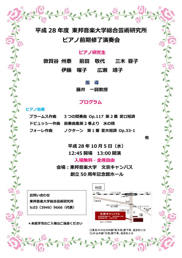 10/5 (水) 平成28年度 東邦音楽大学総合芸術研究所 ピアノ前期修了演奏会
