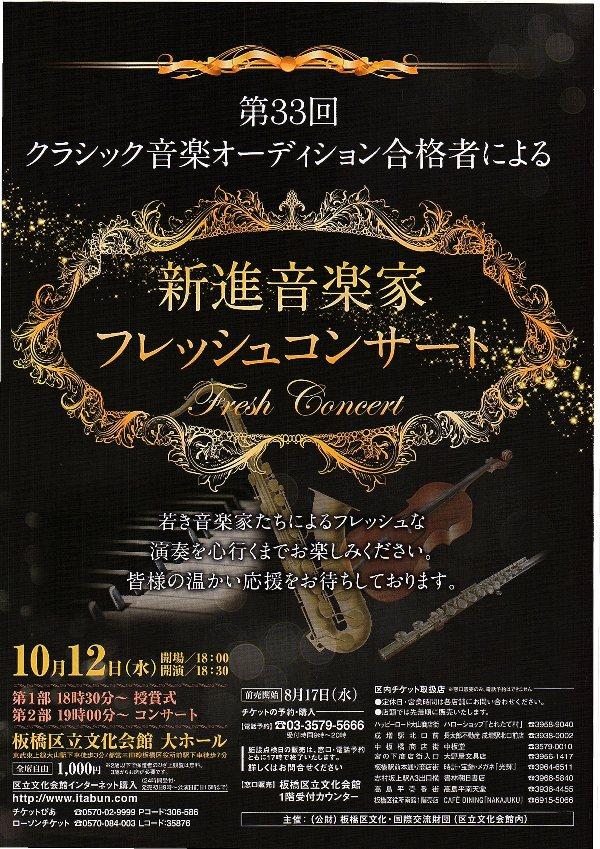 10/12 (水) 第33回クラシック音楽オ-ディション合格者による新進音楽家フレッシュコンサート