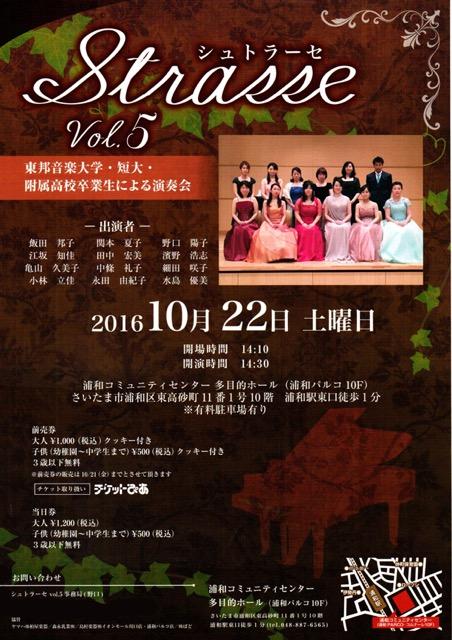 10/22 (土) シュトラーセ Vol.5 東邦音楽大学・短大・附属高校卒業生による演奏会