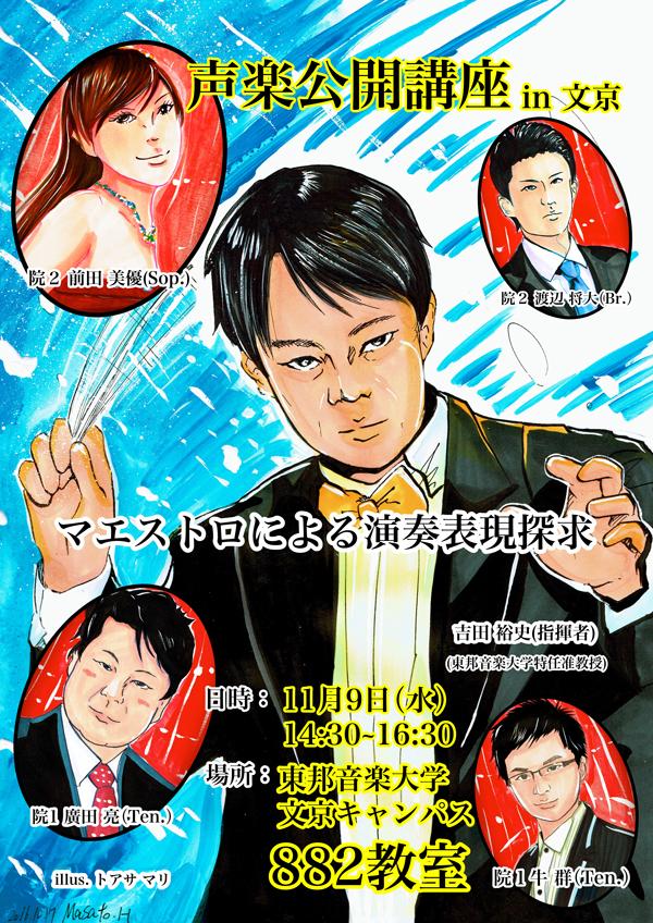 吉田裕史先生 声楽公開講座 in 文京 2016年11月9日(水) マエストロによる演奏表現探求