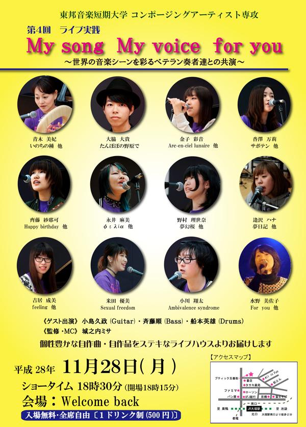 11/28 (月) 第4回 ライブ実践 My song My voice for you