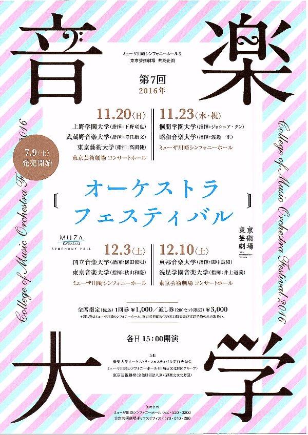 12/10 (土) 第7回 音楽大学オーケストラ・フェスティバル2016
