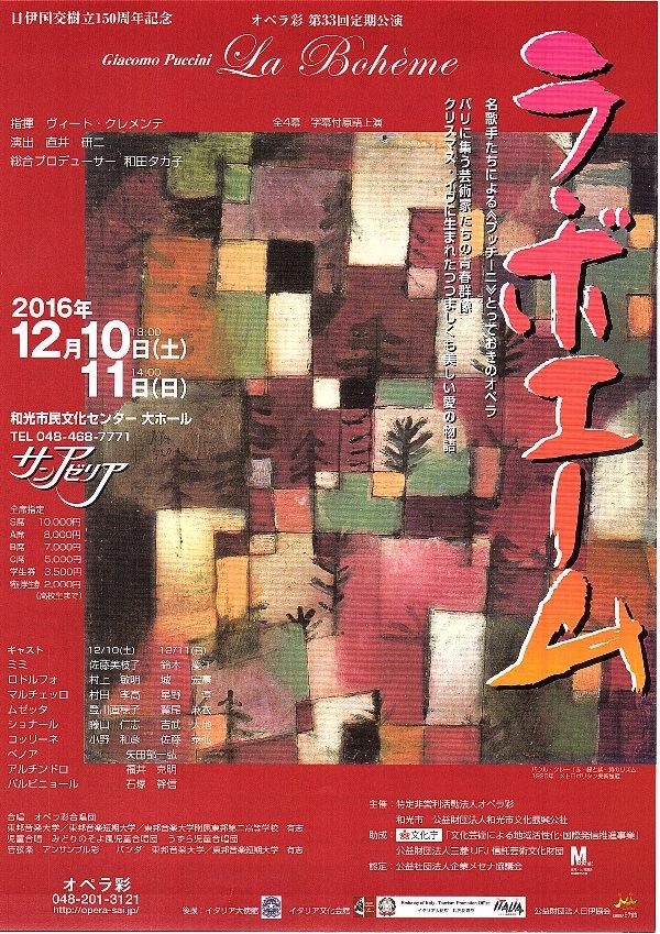 12/11 (日) オペラ彩 第33回定期公演 プッチーニ「ラ・ボエーム」