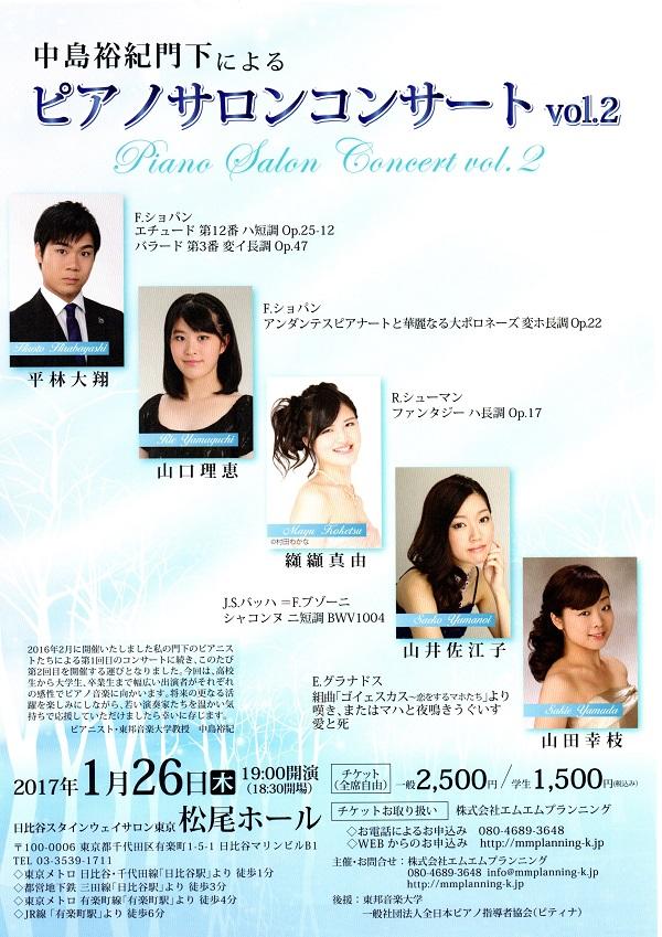 1/26 (木) 中島裕紀門下によるピアノサロンコンサートvol.2