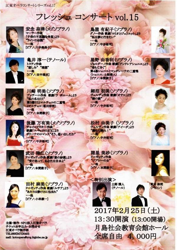 2/25 (土) 江東オペラコンサートシリーズvol.17 フレッシュ コンサート vol.15