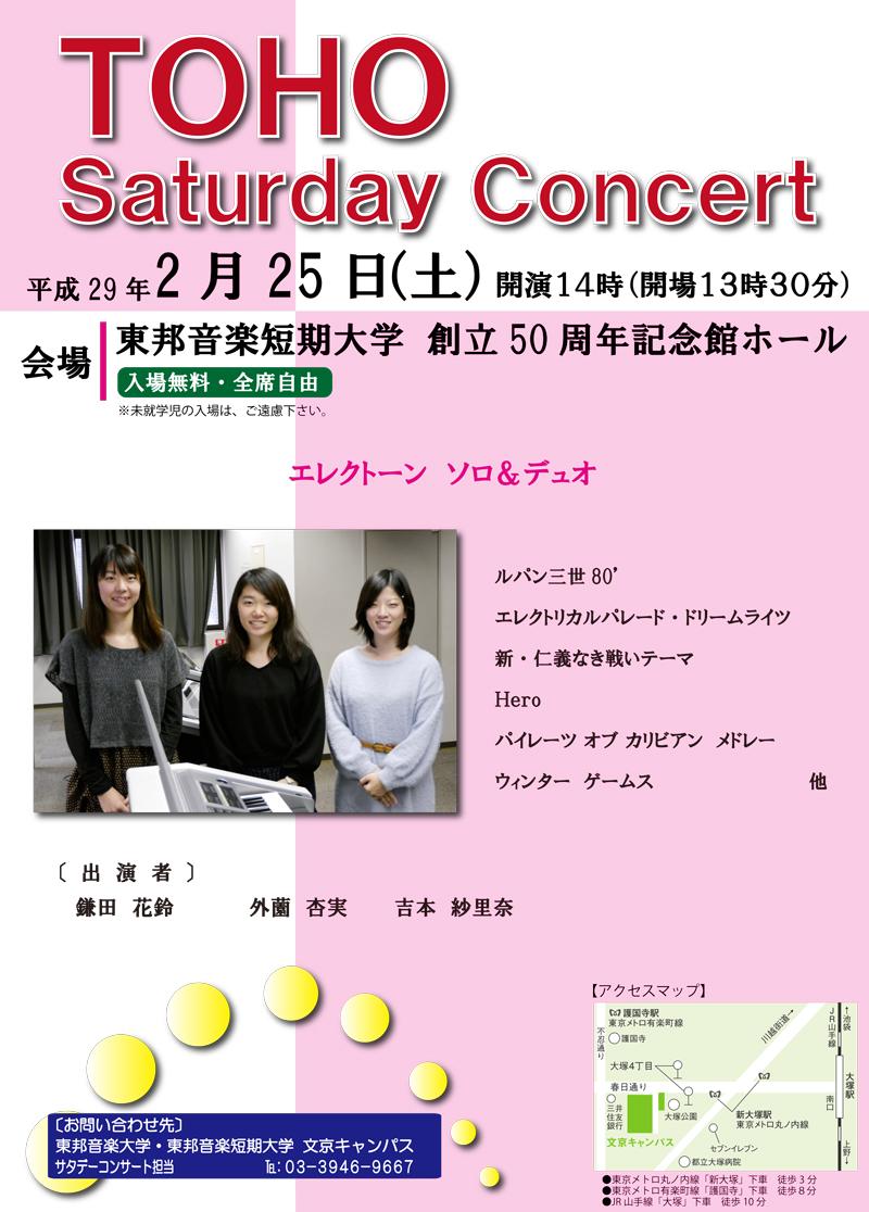 2/25 (土) TOHO Saturday Concert エレクトーン ソロ&デュオ