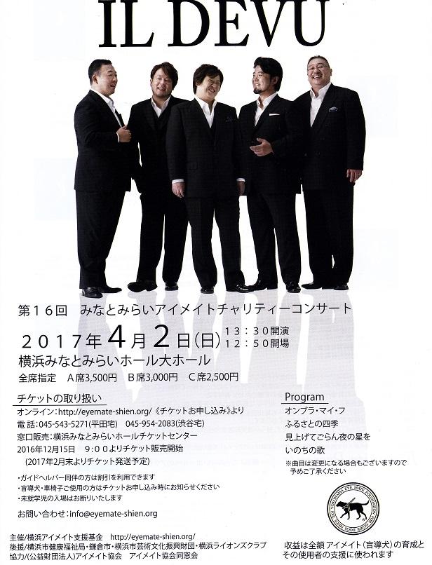 4/2 (日) 第16回みなとみらいアイメイトチャリティーコンサート