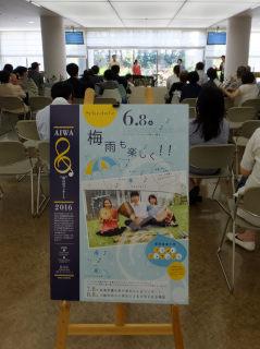 【ご報告】愛和病院「8の日コンサート」に出演しました。