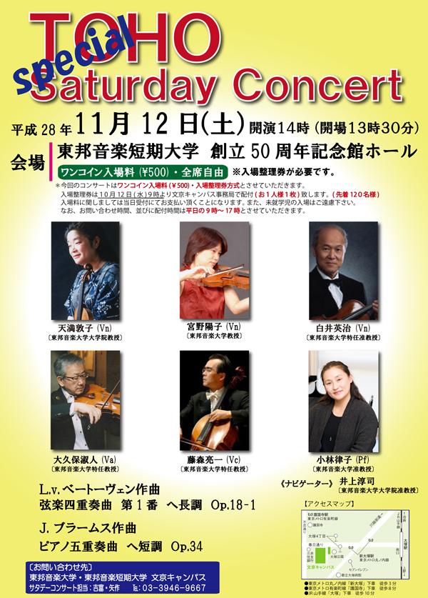 11/12 (土) TOHO Saturday Concert 本学教授陣による、サタデーコンサート、スペシャル編です。