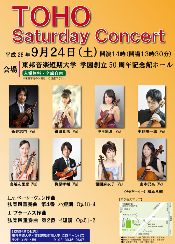 9/24 (土) TOHO Saturday Concert