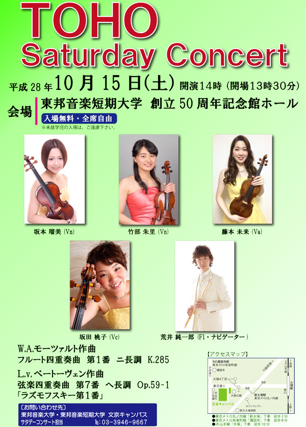 10/15 (土) TOHO Saturday Concert