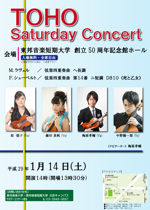 1/14 (土) TOHO Saturday Concert