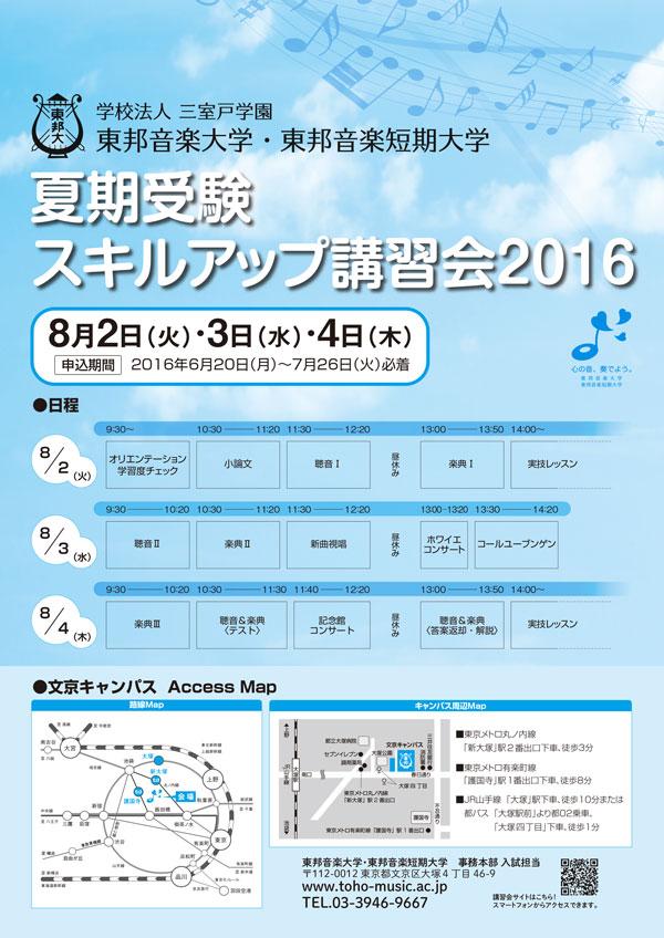 【申込受付中】8/2・3・4開講 夏期受験スキルアップ講習会2016