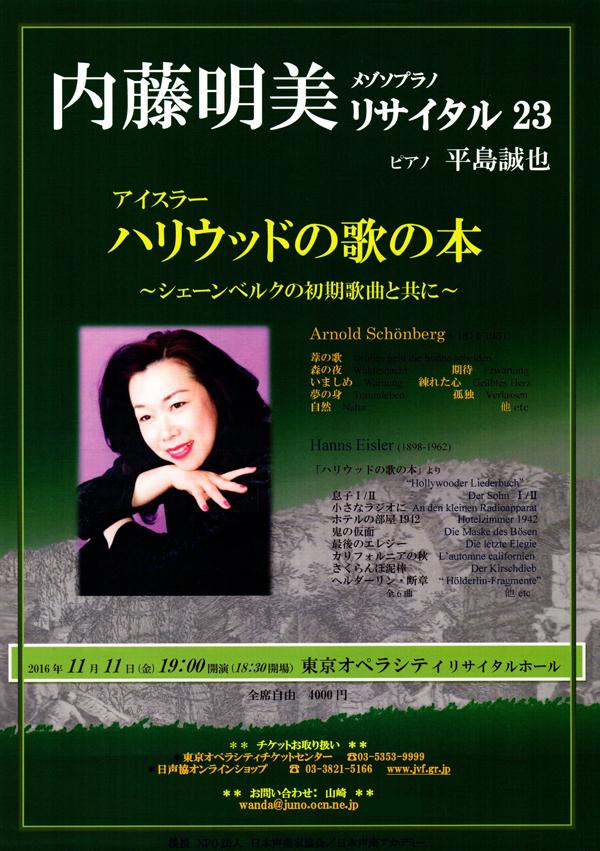 11/11 (金) 内藤明美 メゾソプラノリサイタル23 ピアノ 平島誠也