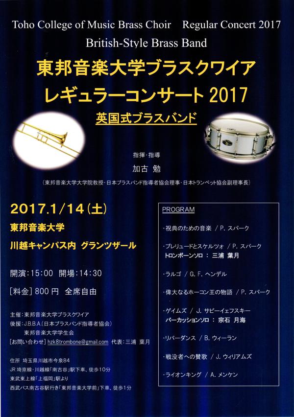 1/14 (土) 東邦音楽大学ブラスクワイア レギュラーコンサート2017 [英国式ブラスバンド]