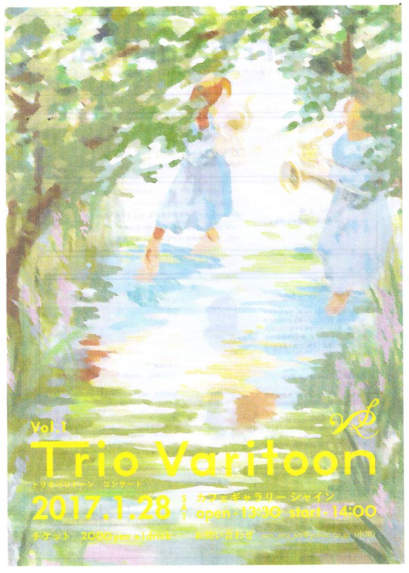 1/28(土) Trio Varitoon トリオバリトーン コンサート