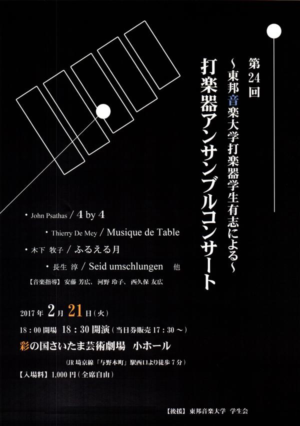 2/21 (火) 第24回 東邦音楽大学 打楽器専攻生有志による「打楽器アンサンブルコンサート」