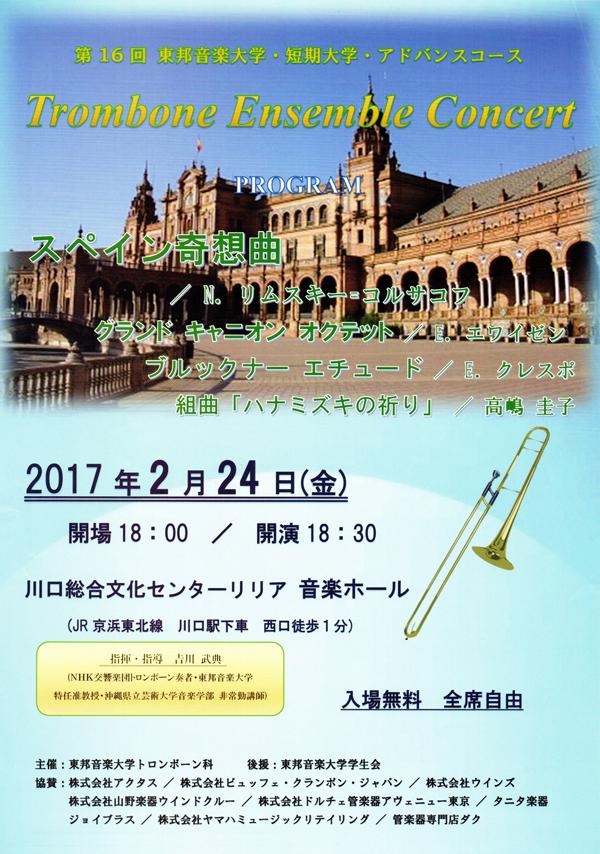 2/24 (金) 東邦音楽大学・短期大学・アドバンスコース 第16回 トロンボーンアンサンブルコンサート