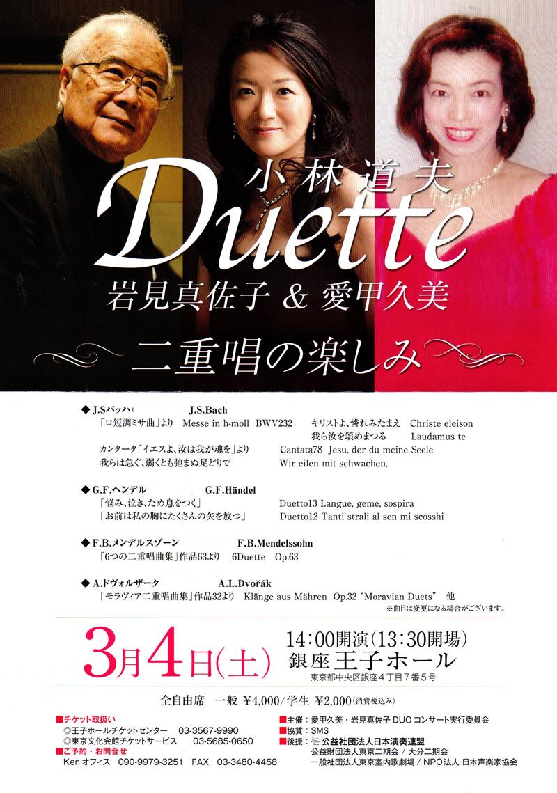 3/4 (土) 小林道夫 Duette 岩見真佐子 & 愛甲久美 二重唱の楽しみ
