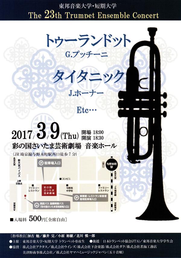 3/9(木) 東邦音楽大学・短期大学 The 23th Trumpet Ensemble Concert
