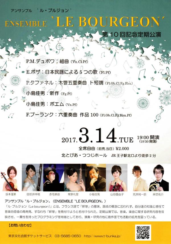 3/14 (火) ENSEMBLE ' LE BOURGEON ' アンサンブル(ル・ブルジョン)第10回定期公演