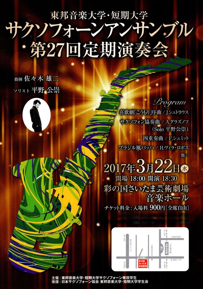 3/22 (水) 東邦音楽大学・短期大学サクソフォーンアンサンブル 第27回定期演奏会
