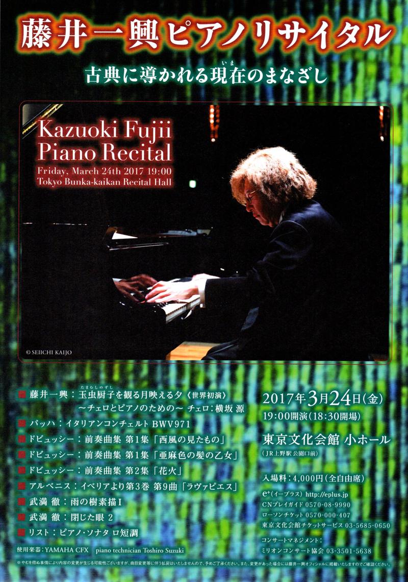 3/24 (金) 藤井一興ピアノリサイタル 古典に導かれる現在のまなざし