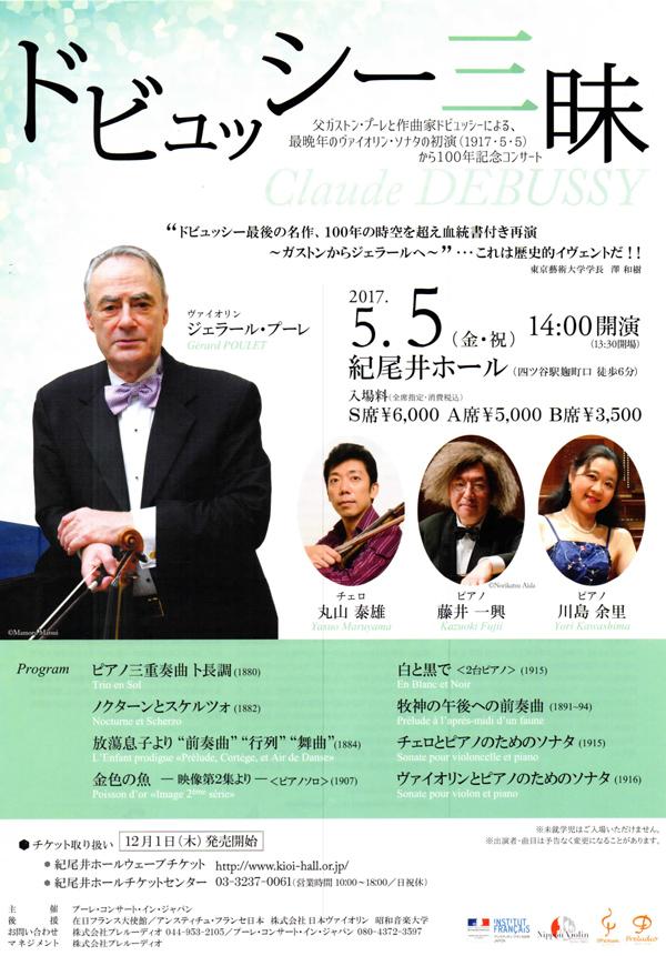 5/5 (金・祝) ドビュッシー三昧